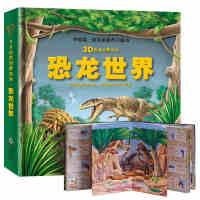 3D自然世界系列-恐龙世界
