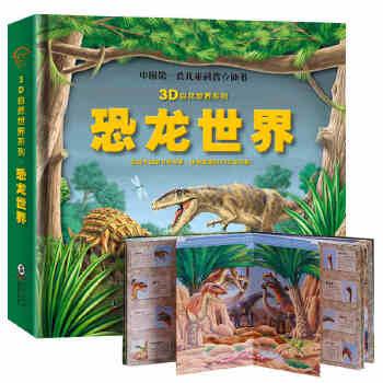 3D自然世界系列-恐龙世界 这是一本3D儿童科普立体书,弹出式的场景,逼真的画面感,给孩子带来无比的好奇与兴趣。每个图案分为3层,多层立体纸板工艺,场景丰富,带孩子走进奇幻的自然世界,体验震撼的3D立体效果