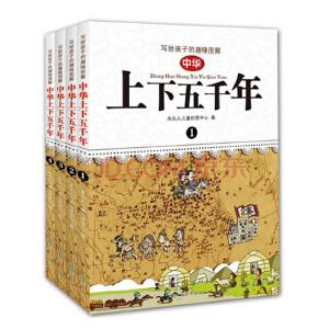 中华上下五千年小学生青少年版漫画版全套4册儿童文学中国历史故事通史6-7-8-9-12岁三四五六年级小学生课外阅读书籍少儿