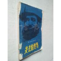 【旧书二手书85品】《失去的世界》柯南道尔的科幻小说同样离奇惊险 /A.柯南道尔 海洋出版社