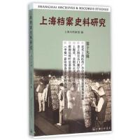 【正版二手书旧书9成新左右】上海档案史料研究9787542653772