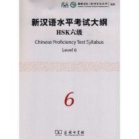 新汉语水平考试大纲HSK六级(附光盘)