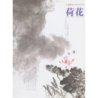 中国画临习技法丛书--荷花
