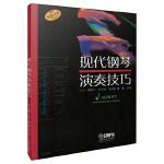 现代钢琴演奏技巧 原版引进图书 朔特音乐国际公司提供版权