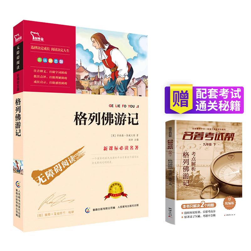 格列佛游记+名著考试帮名著解读 部编推荐阅读 九年级下 套装共2册