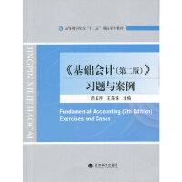 《基础会计(第二版)》习题与案例 吕玉芹王乐锦作 经济科学出版社