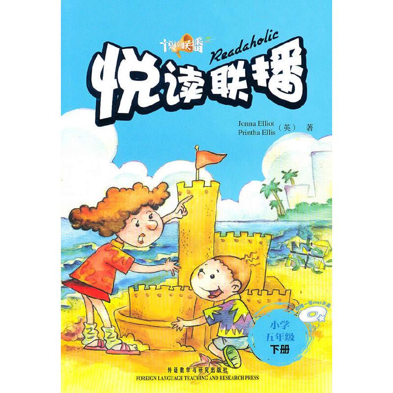 悦读联播(小学五年级)(下)(配光盘)(2010)