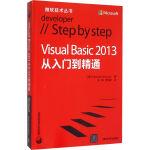 Visual Basic 2013从入门到精通(微软技术丛书)