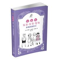 银色独角兽系列:小淑女米莉・茉莉・曼迪和她的朋友们