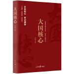 《中国梦・中国道路》丛书―大国核心