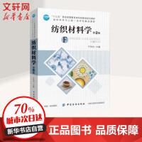纺织材料学 第2版 中国纺织出版社