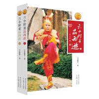 六小龄童品西游-全2册 非签名版 六小龄童西游记 中国文化名著