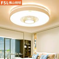 FSL 佛山照明led调光圆形餐厅吸顶灯现代简约卧室房间灯温馨创意