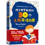 孩子爱学敢说的30个主题英语启蒙