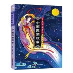 快乐读书吧:中国民间故事
