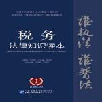 税务法律知识读本(以案释法版)