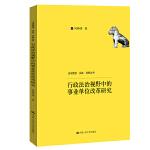 行政法治视野中的事业单位改革研究(法学理念・实践・创新丛书;国家社会科学基金西部项目成果)