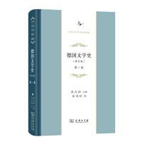 德国文学史(修订版)(第一卷)