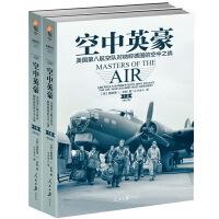 空中英豪:美国第八航空队对纳粹德国的空中之战(修订版)