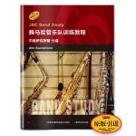 雅马哈管乐队训练教程--中音萨克斯管 分谱 日本雅马哈管乐队训练教程 原版引进图书