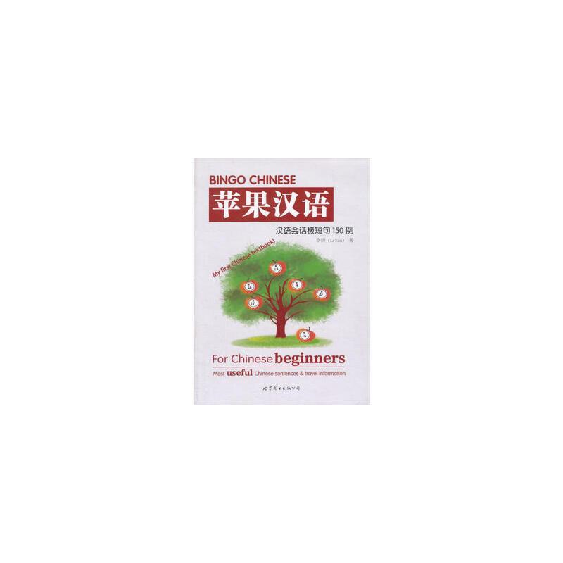 【二手旧书九成新】Bingo Chinese 苹果汉语(配Mp3一张)李妍世界图书出版公司9787510069055 【正版现货,下单之前请注意售价与定价】