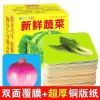 新鲜的蔬菜直映认字教材全套学龄前儿童学子卡认知卡看图识字卡片书婴幼儿早教书0-1-3岁宝宝识图卡全脑记忆认物