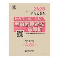 2020护考应急包:护理学(师)考试考前密押试卷与解析