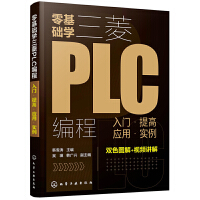 零基础学三菱PLC编程:入门・提高・应用・实例