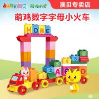 澳贝萌鸡小队数字字母小火车认知益智早教儿童4岁塑胶拼装玩具