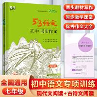 2020版初中同步作文 七年级 全国版 5年中考3年模拟语文专项突破系列初中语文作文素材