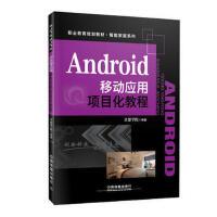 【二手正版9成新】Android移动应用项目化教程企想学院中国铁道出版社9787113238124