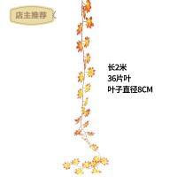 家用枫叶假绿藤藤条吊顶绿叶仿真管包水管的藤蔓植物爬藤室内遮挡装饰SN9467 红色 长2米36片叶