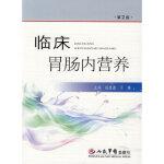 【旧书二手书9成新】 临床胃肠内营养 张思源,于康 9787509126820 人民军医出版社