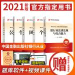 备考2020年官方现货2019年中国银行从业资格考试用书 银行业法律法规与综合能力+个人理财+个人贷款+公司信贷+风险