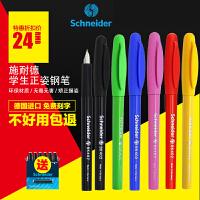 原装德国Schneider施耐德钢笔BK402学生正姿 练字钢笔 自用 高性价比 超顺滑 时尚钢笔 轻便型钢笔 环保树脂材质无毒无害 源自德国 送1盒墨胆