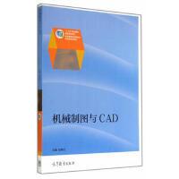 正版-Q-机械制图与CAD 彭晓兰 9787040406740 高等教育出版社