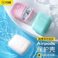 闪魔airpods2保护套AirPods苹果挂绳耳机套ins液态硅胶全包软超薄无线蓝牙盒