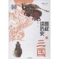 凯叔讲历史 (7)三国 中信出版社