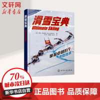 滑雪宝典 化学工业出版社