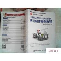 【二手旧书8成新】HTML+CSS+JavaScript网页制作案例教程
