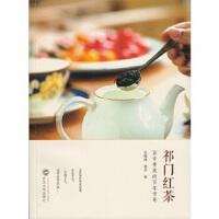 【二手旧书9成新】祁门红茶:茶中贵族的百年传奇9787307159129吴锡端、杨芳著武汉大学出版社