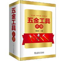 [二手旧书9成新]五金工具手册,张能武,中国电力出版社