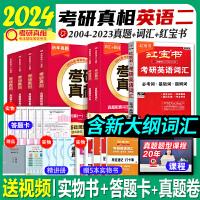 2022考研英语写作不过如此刘晓艳 2021年刘晓燕硕士研究生考试书201英语一204英语二 可搭配购买红宝书恋词550