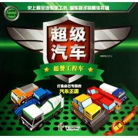 超级汽车―超赞工程车