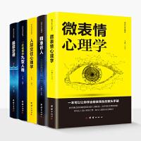(成功社交系列全5册) 墨菲定律/一看就懂的九型人格/人际交往心理学/精准识人/微表情心理学