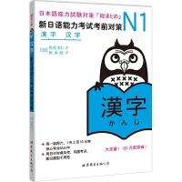 N1汉字:新日语能力考试考前对策 n1日本JLPT备考用书日语练习题教材原版引进佐佐木仁子世界图书出