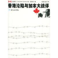 【二手旧书9成新】香港沦陷与加拿大战俘 (加)肯・凯姆本 ,吴迪 9787807161356 北京日报出版社(原同心出