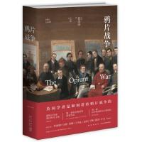 鸦片战争 深圳读书月2015年度十大好书
