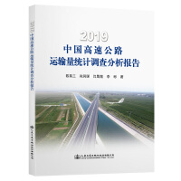 2019中国高速公路运输量统计调查分析报告