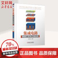 集成电路制造工艺与工程应用 机械工业出版社